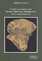 Η κρίση των αρχών των αρχαίων ελληνικών μαθηματικών και η υπερνίκησή της