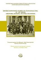 Εβραϊκές κοινότητες ανάμεσα σε Ανατολή και Δύση, 15ος-20ός αιώνας: Οικονομία, κοινωνία, πολιτική, πολιτισμός