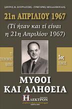 Μύθοι και Αλήθεια 21η Απριλίου 1967