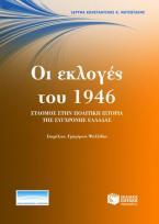 Οι εκλογές του 1946: σταθμός στην πολιτική ιστορία της σύγχρονης Ελλάδας