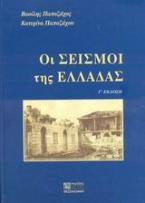 Οι σεισμοί της Ελλάδας