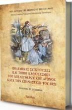 Πολεμικές συγκρούσεις και τόποι καθαγιασμού του απελευθερωτικού αγώνος κατά την επανάσταση του 1821