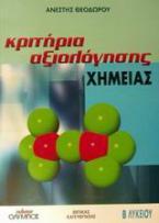 Κριτήρια αξιολόγησης χημείας Β΄ λυκείου