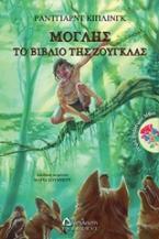 Μόγλης, Το βιβλίο της ζούγκλας