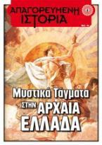 Μυστικά τάγματα στην αρχαία Ελλάδα
