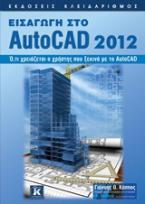 Εισαγωγή στο AutoCAD 2012