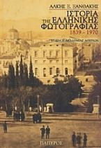 Ιστορία της ελληνικής φωτογραφίας