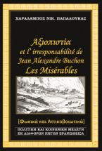 Αξιοπιστία et l'irresponsabilité de Jean Alexandre Buchon - Les Misérables