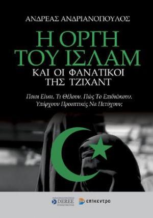 Η οργή του Ισλάμ και οι φανατικοί της Τζιχάντ.