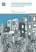 Η ανάπτυξη των ελληνικών πόλεων