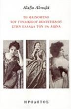 Το φαινόμενο του γυναικείου βεντετισμού στην Ελλάδα τον 19ο αιώνα