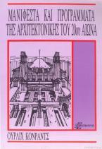 Μανιφέστα και προγράμματα της αρχιτεκτονικής του 20ού αιώνα