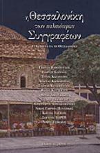 Η Θεσσαλονίκη των παλαιότερων συγγραφέων