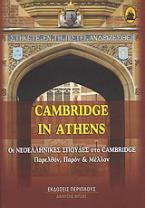 Cambridge in Athens