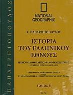 Ιστορία του ελληνικού έθνους 35: Εγκυκλοπαιδικό λεξικό ελληνικής ιστορίας
