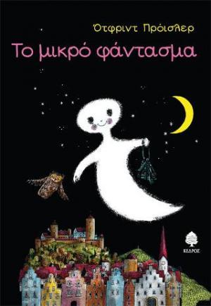 Το μικρό φάντασμα