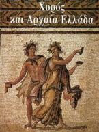 Χορός στην Αρχαία Ελλάδα