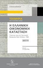 Η ελληνική οικονομική κατάσταση