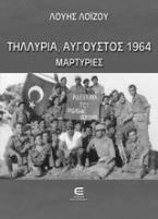 Τηλλυρία, Αύγουστος 1964