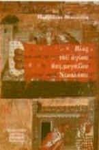 Βίος του Aγίου και Mεγάλου Νικολάου