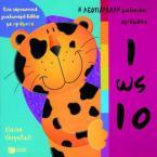 Η λεοπάρδαλη μαθαίνει αριθμούς 1 ως 10