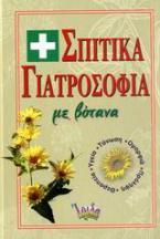 Σπιτικά γιατροσόφια με βότανα