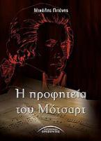 Η προφητεία του Μότσαρτ