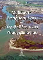 Μαθήματα Εφαρμοσμένης και Περιβαλλοντικής Υδρογεωλογίας