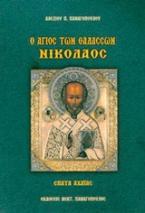 Ο άγιος των θαλασσών Νικόλαος