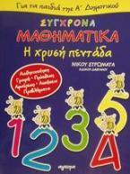 Σύγχρονα μαθηματικά για τα παιδιά της Α΄ δημοτικού