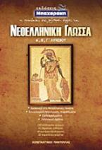 Νεοελληνική γλώσσα Α΄, Β΄, Γ΄ λυκείου