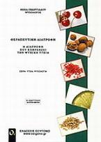 Θεραπευτική διατροφή