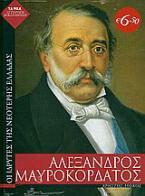 Αλέξανδρος Μαυροκορδάτος