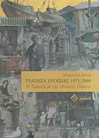 Τράπεζα εργασίας 1975-2000