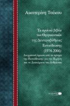Τα σχολικά βιβλία των Θρησκευτικών της Δευτεροβάθμιας Εκπαίδευσης (1974-2006)