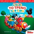 Mickey Mouse Clubhouse: Το τρένο τσαφ τσουφ
