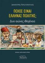 Ποιός είναι έλληνας πολίτης:
