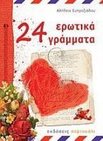24 ερωτικά γράμματα