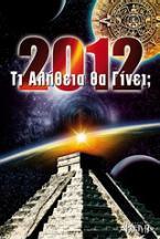 2012: Τι αλήθεια θα γίνει;