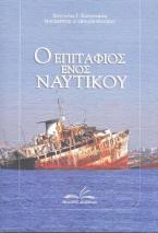 Ο επιτάφιος ενός ναυτικού