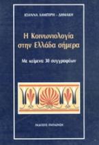 Η κοινωνιολογία στην Ελλάδα σήμερα