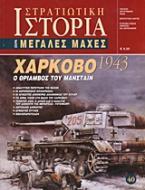 Χάρκοβο 1943