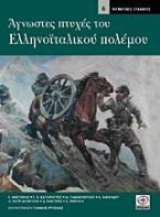 Άγνωστες πτυχές του ελληνοϊταλικού πολέμου