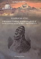 Ο Έλλην πάπας Αλέξανδρος Ε΄. Το Bυζάντιο και η εν Βασιλεία σύνοδος