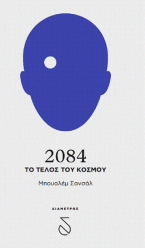 2084, το τέλος του κόσμου
