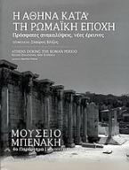 Η Αθήνα κατά τη ρωμαϊκή εποχή