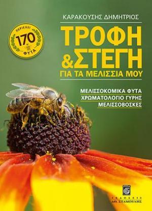 Τροφή και Στέγη για τα Μελίσσια μου - Μελισσοκομικά φυτά και μελισσοβοσκές