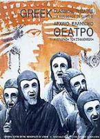 Αρχαίο ελληνικό θέατρο
