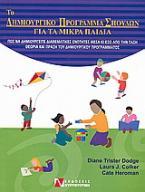 Το δημιουργικό πρόγραμμα σπουδών για τα μικρά παιδιά