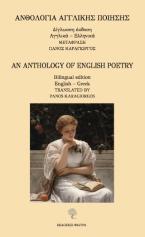 Ανθολογία αγγλικής ποίησης